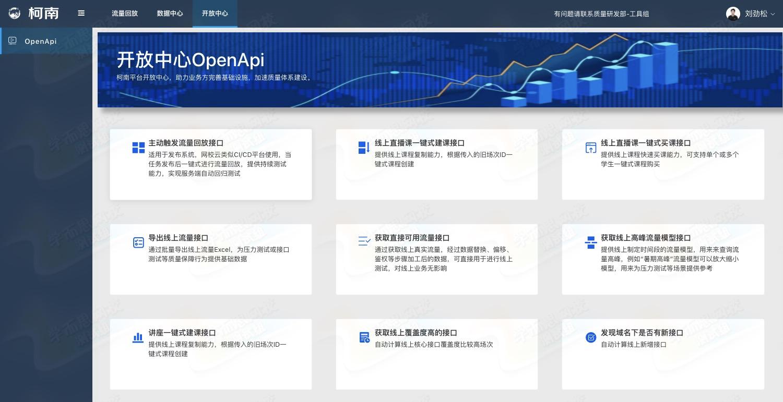 开发中心OpenAPI.png